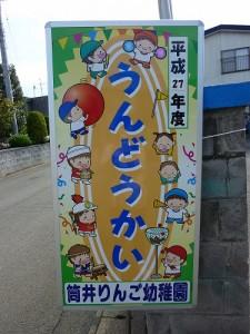 うんどうかい筒井りんご幼稚園